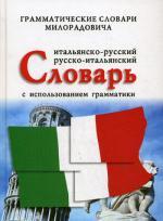 Итальянско-русский, русско-итальянский словарь с использованием грамматики
