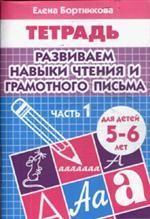 Разв.навыки чтен.и гр.письма (д/детей 5-6 лет) ч.1