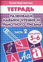 Разв.навыки чтен.и гр.письма (д/детей 5-6 лет) ч.2