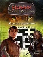 Принц Каспиан. Книжка с заданиями