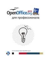 OpenOffice.org для профессионала (+ CD-ROM)