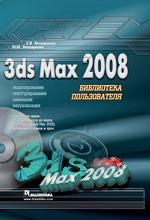 3ds Max 2008. Библиотека пользователя