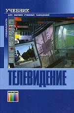Телевидение: учебник, 4-е издание