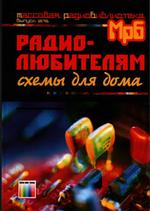 Радиолюбителям: схемы для дома.- 2-е изд., стереотип. (МРБ 1275)