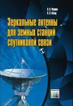 Зеркальные антенны для земных станций спутниковой связи