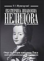 Екатерина Ивановна Нелидова. Очерк из истории императора Павла