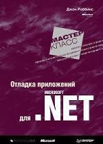 Отладка приложений для Microsoft .NET. Мастер-класс