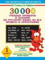 Русский язык [все правила и орф.] 30000 пр