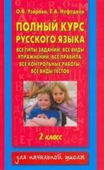 Полный курс русского языка, 2 класс