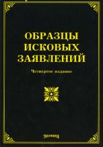 Образцы исковых заявлений. 2008. 4-е издание