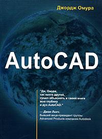 AutoCAD + CD