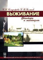 Выживание (факторы и механизмы). 2-е издание