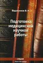 Подготовка медицинской научной работы Издание 2