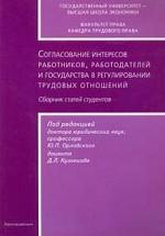 Согласование интересов работников, работодателей и государства в регулировании трудовых отношений (сборник статей студентов)