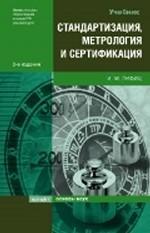 Стандартизация, метрология и сертификация. Учебник