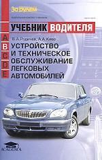 Учебник водителя. Устройство и техническое обслуживание легковых автомобилей