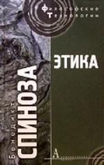 Этика / Пер. с лат. Н.А.Иванцова