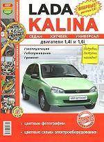 Автомобили Lada Kalina 1117, 1118, 1119 с двигателями 1,4i и 1,6i. Эксплуатация, обслуживание, ремонт. Иллюстрированное практическое пособие