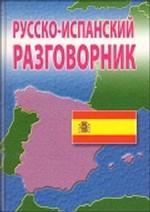 Русско-испанский разговорник. 2-е издание, стереотипное