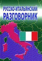 Русско-итальянский разговорник. 2-е издание, стереотипное