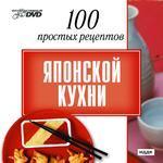 100 простых рецептов японской кухни (DVD) (Jewel)