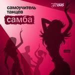 Самоучитель танцев. Самба (DVD) (Jewel)