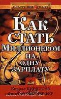 1С:Аудиокниги. Кириллов К., Обердерфер Д. Как стать миллионером на одну зарплату  Mp3-аудиокнига