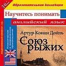 1С:Образовательная коллекция. Научитесь понимать англ. язык. Конан Дойль А. Союз рыжих