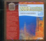 CD. 2000 английских выражений: техника запоминания