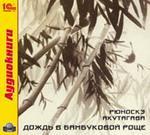 1С:Аудиокниги. Акутагава Р. Дождь в бамбуковой роще Аудиоспектакль в формате мр3
