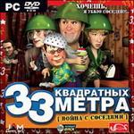 33 квадратных метра. Война с соседями (dvd) (Jewel)