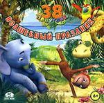 38 попугаев. Волшебный праздник (dvd) (Jewel)