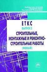 ЕКТС. Выпуск 3. Строительные, монтажные и ремонтно-строительные работы