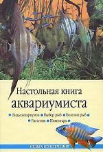 Настольная книга аквариумиста