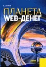 Планета Web-денег в XXI веке.Учебное пособие для ВУЗов