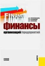 Финансы организаций (предприятий).Уч.пос