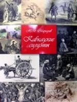 Кавказские силуэты. 2-е издание, исправленное и дополненное