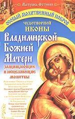 Скачать Особый Молитвенный Покров чудотворной иконы Владимирской Божией Матери бесплатно Матушка Фотиния