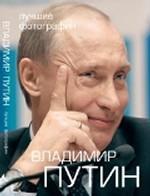 Владимир Путин. Фотоальбом. (+ 2 DVD)