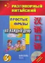 Разговорный китайский. Часть 3. Простые фразы на каждый день. + CD