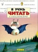 Скачать Летучая мышка Соня и ее друзья бесплатно