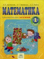 Математика для 1 класса. Часть 1