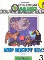 Мир вокруг нас. Учебник для 3 класса начальной школы. Часть 1. 4-е издание