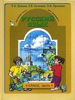 Русский язык. Учебник. 4 класс (количество томов: 2)