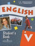 English V: Student`s Book.Английский язык. 5 класс