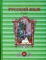 Русский язык. 5 класс В 1-х ч Ч:1Учебник