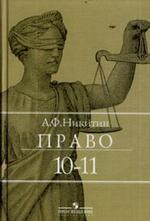 Право. Учебник для 10-11 классов и ссузов
