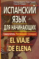 Испанский язык для начинающих. Самоучитель. Разговорник. Словарик. (+CD внутр)