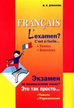 Экзамен по французскому языку? Это так просто… Часть 1