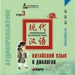 CD-ROM (MP3). Китайский язык в диалогах. Путешествие